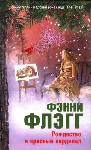 Рождество и красный кардинал [A Redbird Christmas-ru]