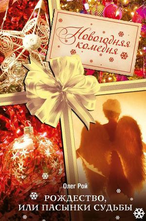 Рождество, или Пасынки судьбы
