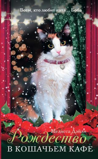 Рождество в кошачьем кафе [litres]