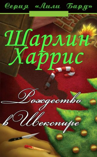 Рождество в Шекспире [ЛП] [Shakespeare's Christmas-ru]