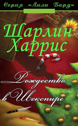 Рождество в Шекспире (ЛП)