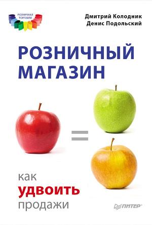 Розничный магазин. Как удвоить продажи