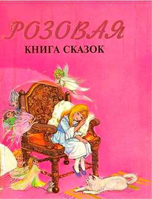 Розовая книга сказок