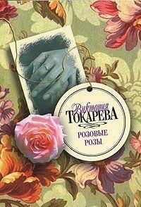 Розовые розы (сборник)