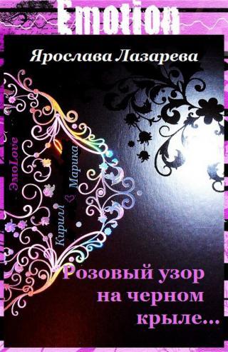 Розовый узор на черном крыле…
