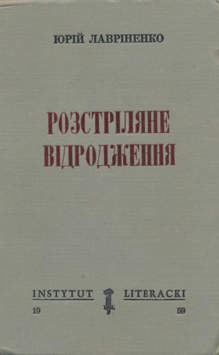 Розстріляне відродження. Антологія 1917-1933