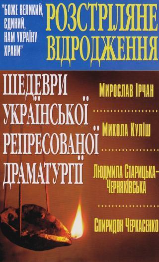 Розстріляне відродження. Шедеври української репресованої драматургії