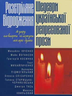 Розстріляне відродження. Шедеври української репресованої прози