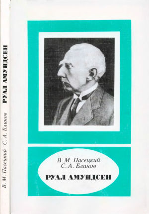Руал Амундсен (1872-1928)
