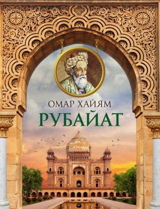 Рубайат Омара Хайяма