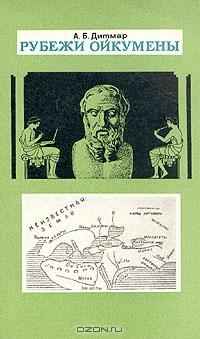 Рубежи ойкумены. Эволюция представлений античных учений об обитаемой земле и природной широтной зональности