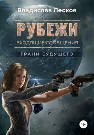 Рубежи [publisher: SelfPub]