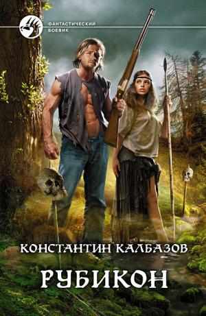 Рубикон [vsebook.ru]
