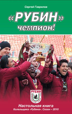 «Рубин» – чемпион!