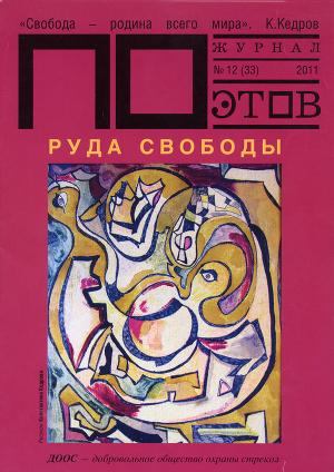 Руда свободы. Журнал ПОэтов № 12 (33) 2011 г.