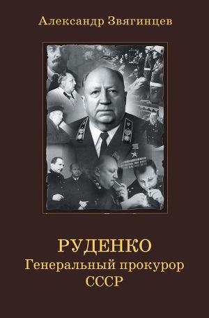 Руденко. Генеральный прокурор СССР