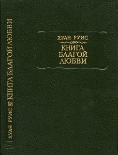 Руис Х. Книга Благой любви