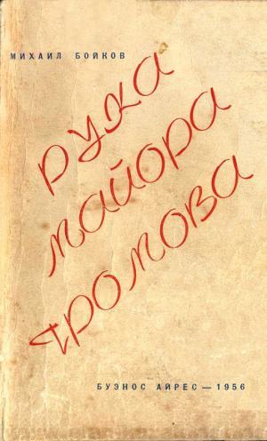 Рука майора Громова