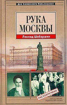 Рука Москвы - записки начальника советской разведки