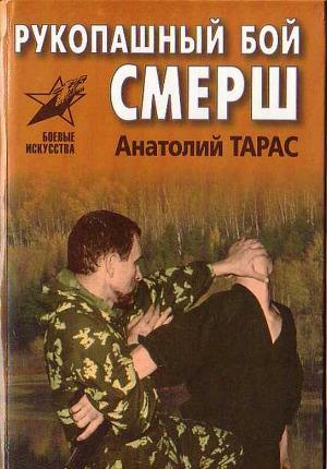 Рукопашный бой СМЕРШ