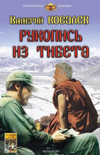 Рукопись из Тибета [litres]
