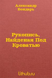 Рукопись, Найденая Под Кроватью