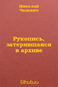 Рукопись, затерявшаяся в архиве