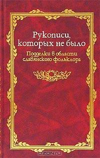 Рукописи, которых не было (Подделки в области славянского фольклора)