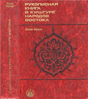 Рукописная книга в культуре народов Востока [Книга 1]