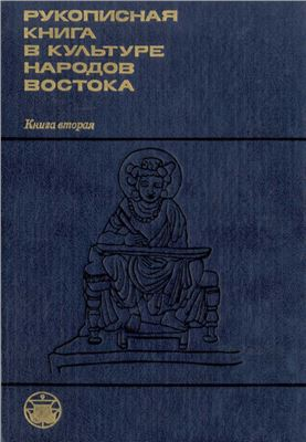 Рукописная книга в культуре народов Востока [Книга 2]