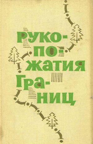 Рукопожатия границ (сборник)
