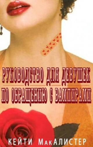 Руководство для девушек по обращению с вампирами [7 глав из 19]