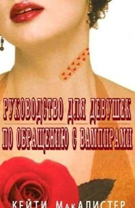 Руководство для девушек по обращению с вампирами