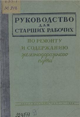 Руководство для старших рабочих по ремонту и содержанию железнодорожного пути (2-е изд., перераб. и доп)