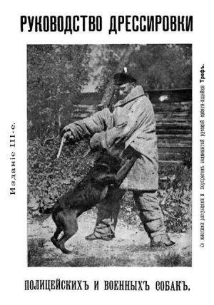 Руководство дрессировки полицейских и военных собак