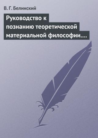 Руководство к познанию теоретической материальной философии. Сочинение Александра Петровича Татаринова…