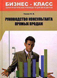 Руководство консультанта прямых продаж