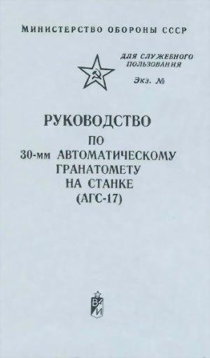 Руководство по 30-мм автоматическому гранатомету на станке (АГС-17)