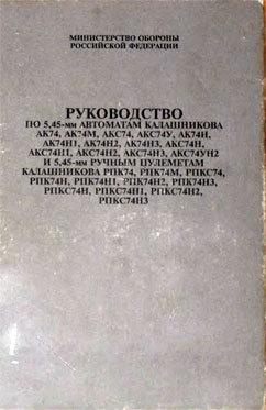 Руководство по 5,45-мм автоматам Калашникова и 5,45-мм ручным пулеметам Калашникова