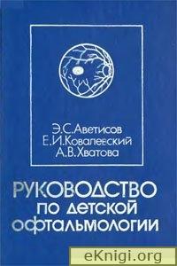 Руководство по детской офтальмологииАвтор: Э.С. Аветисов, Е.И. Ковалевский, А.В. Хватова