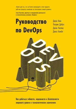 Руководство по DevOps [Как добиться гибкости, надежности и безопасности мирового уровня в технологических компаниях]