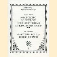 Руководство по переводу имен собственных из «Властелина Колец»