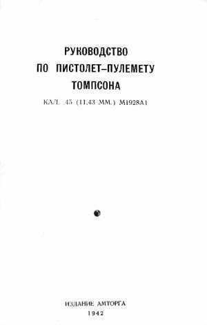 Руководство по пистолет-пулемету Томпсона кал. .45 (11,43 мм.) М1928А1