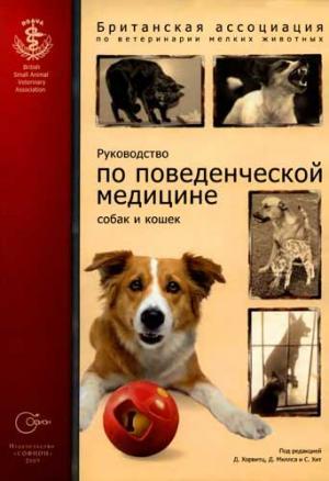 Руководство по поведенческой  медицине собак и кошек