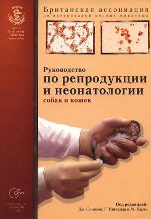 Руководство по репродукции и неонатологии собак и кошек [репринт]