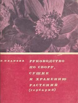 Руководство по сбору, сушке и хранению растений (гербарий)