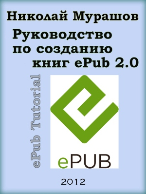 Руководство по созданию книг ePub 2.0 ePub Tutorial v.1.3