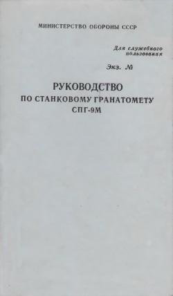 Руководство по станковому гранатомету СПГ-9М