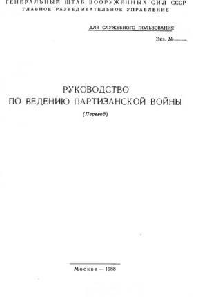 Руководство по ведению партизанской войны (перевод)