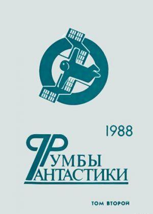 Румбы фантастики. 1988 год. Том II